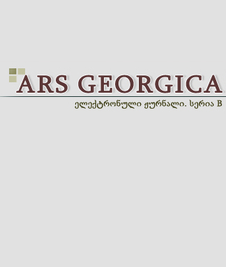 Ars Georgica