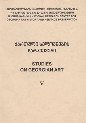 Studies on Georgian Art