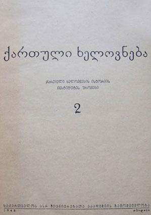 ქართული ხელოვნება